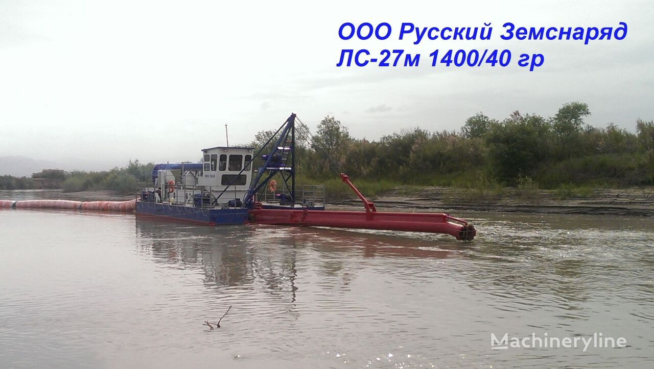 nov plavajoči bager LS-27m 1400/40 GR