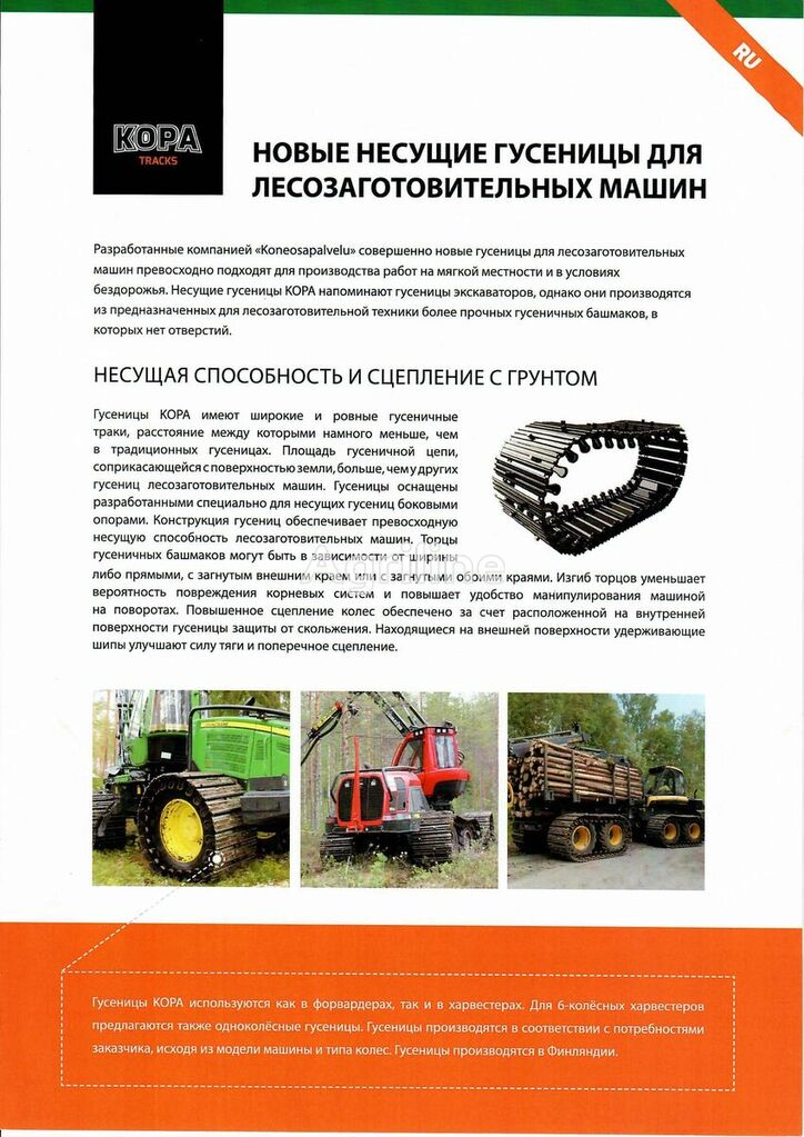 nov gosenice za forwarder